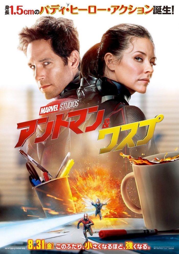 Ant-Man and the Wasp International Poster
